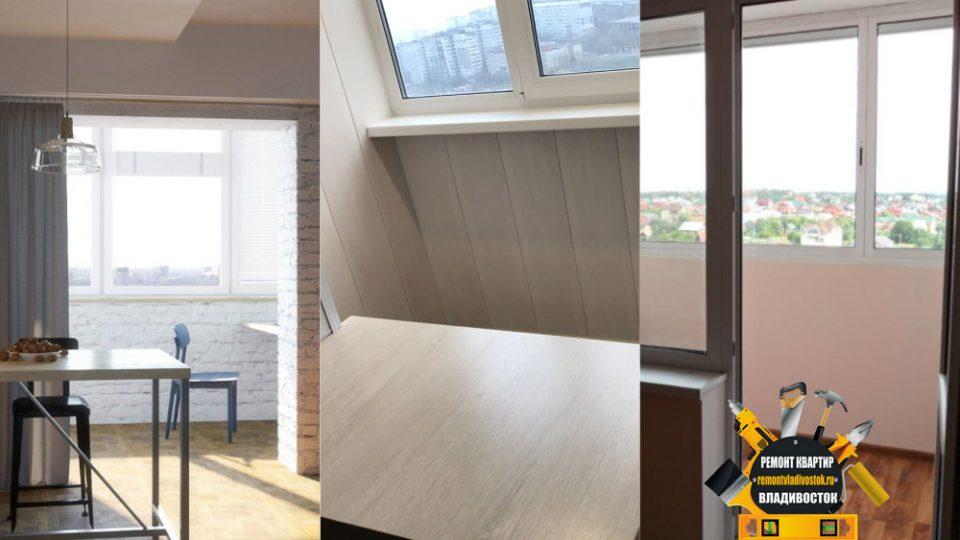 Отделка балкона под ключ от компании «Ремонт квартир Владивосток»