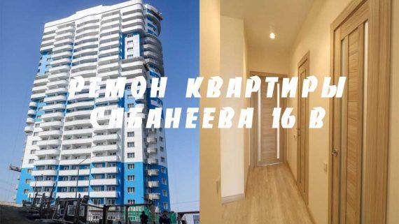 Ремонт квартиры гостинки по ул. Русская