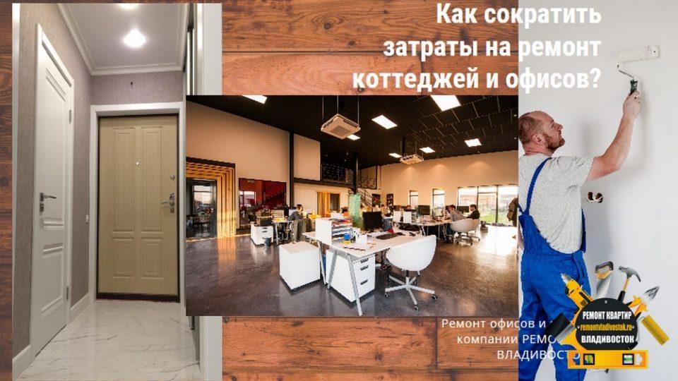 Как сократить время и затраты на ремонт офисов и коттеджей во Владивостоке?