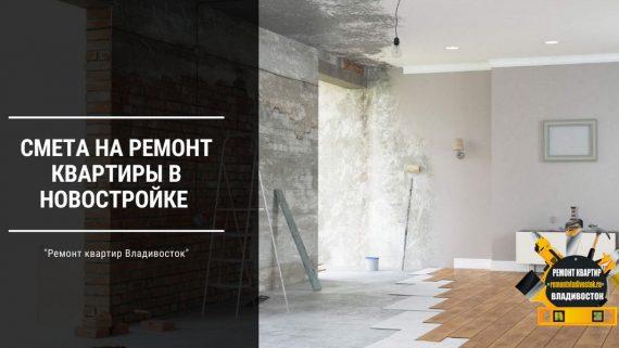 Смета наремонт квартиры в новостройке Владивостока
