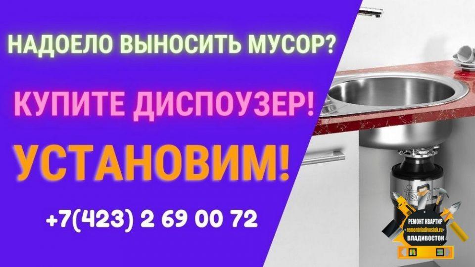 Надоело выносить мусор? Купите диспоузер в магазине Владивостока