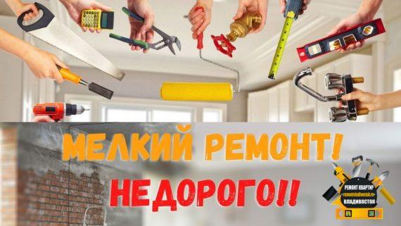 Мелкий ремонт от компании – «Ремонт квартир Владивосток