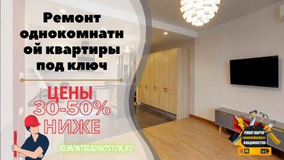 Ремонт однокомнатной квартиры во Владивостоке под ключ